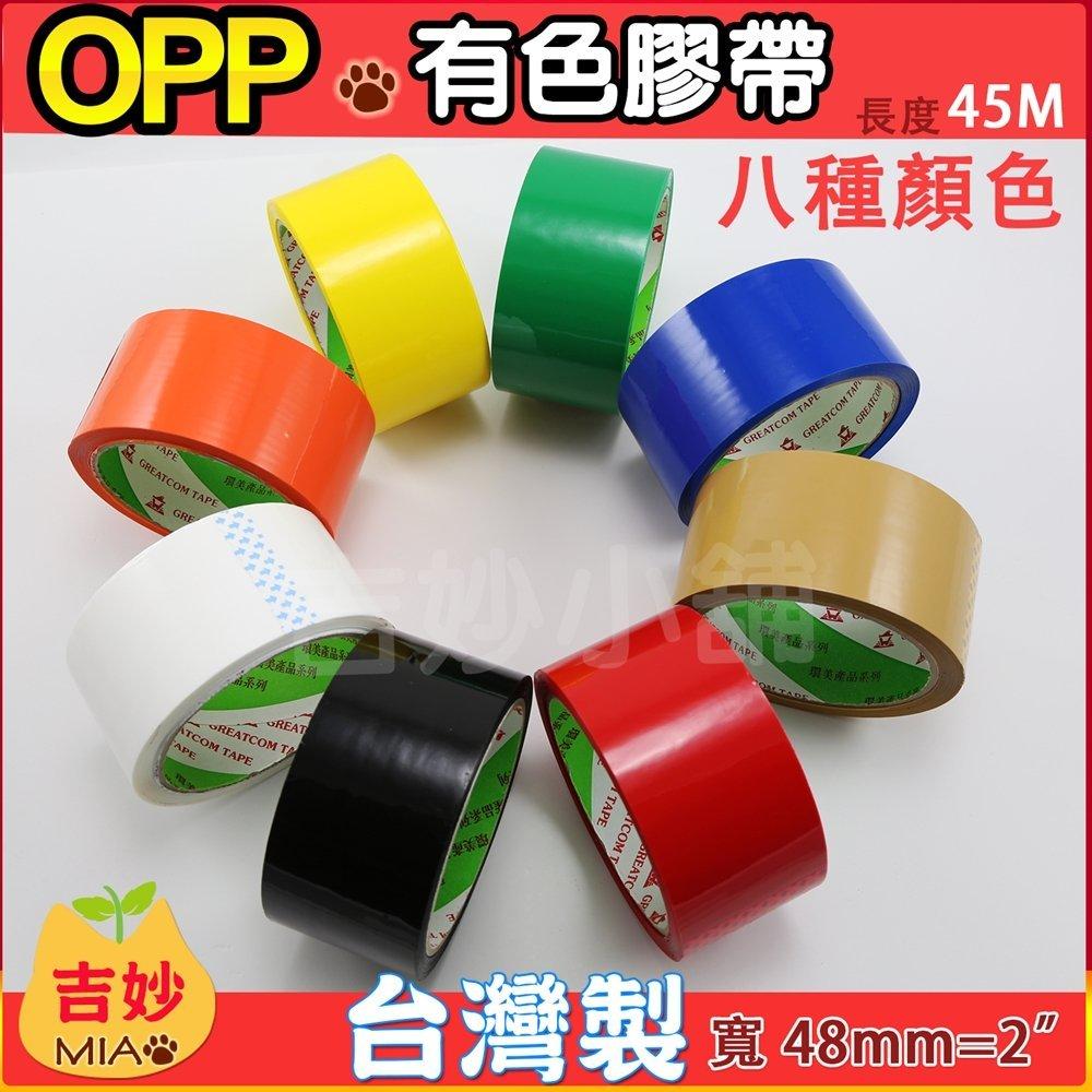 封箱膠帶 有色膠帶1束6卷 環美牌 OPP膠帶 彩色膠帶 4.8cmx45M 藍綠橘紅黃黑白棕[吉妙小舖]