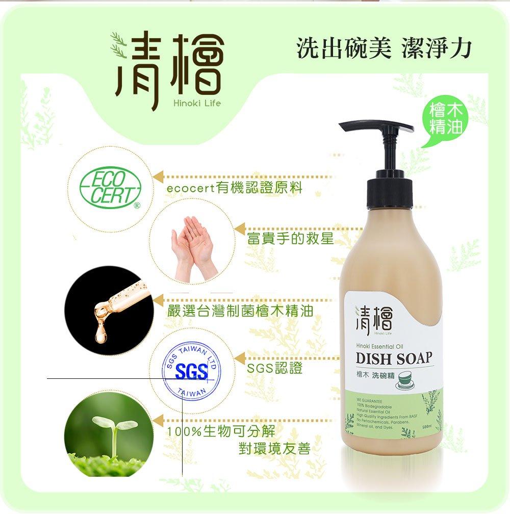 ????米蟲的異想世界???? 清檜檜木洗碗精(500ml 瓶) 對人體與皮膚都安全的 富貴手的救星 無農藥溫和不刺激