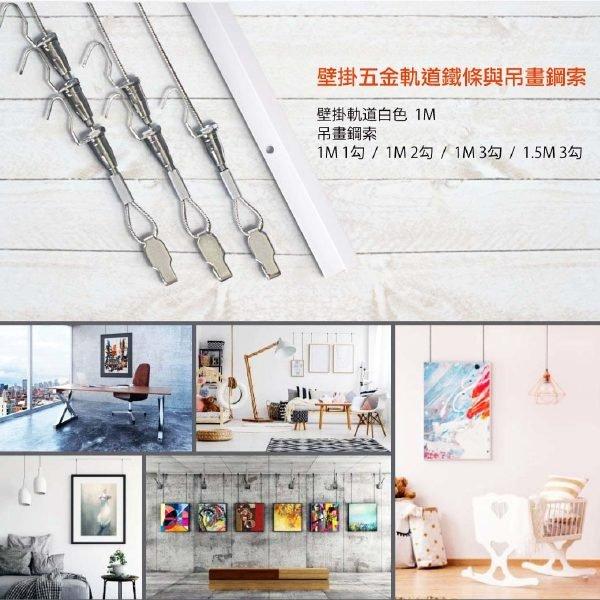 ArtLife 藝術 【HK501】壁掛軌道 白色烤漆*1M DIY 數字油畫 鑽石畫 掛畫