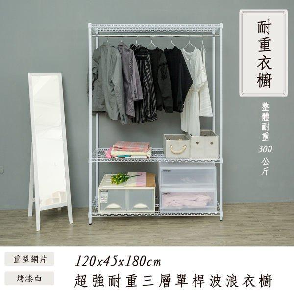 超強耐重中間加強 120x45x180cm 三層單桿衣櫥架 置物架 收納架 烤漆層架 衣帽架(兩色可選)