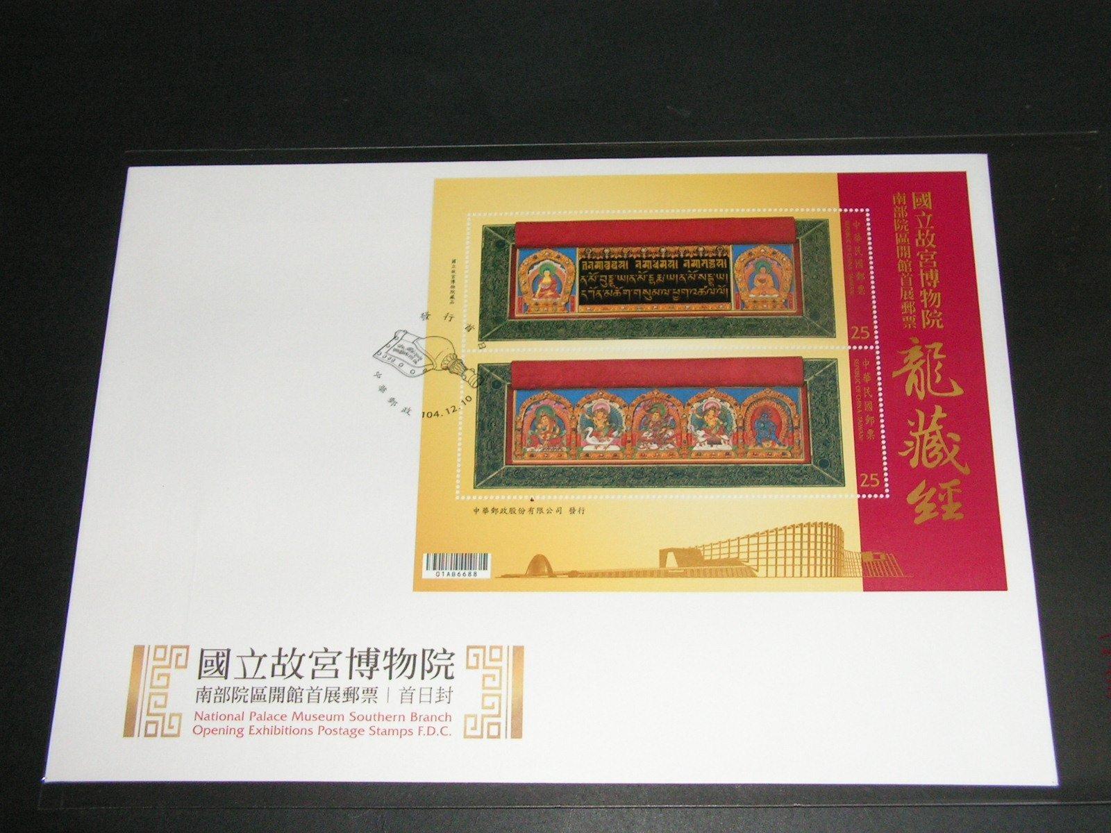 【愛郵者】〈首日封〉小全張封 104年 故宮博物院 南部院區-龍藏經 大型封 / 特632(專632) C104-21M