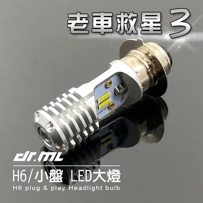 新上市【老車救星3代】爆亮交流AC直上型LED大燈 H6 小盤 小皿 LED 得意 豪邁 迪爵 高手 G4 風雲 心情