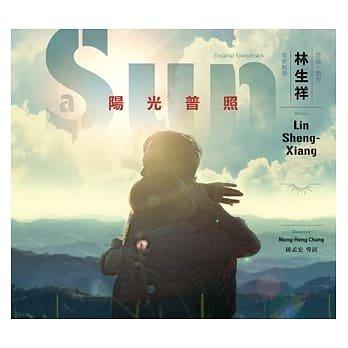 合友唱片 面交 自取 林生祥 Lin Sheng Xiang/《陽光普照》電影原聲配樂 CD