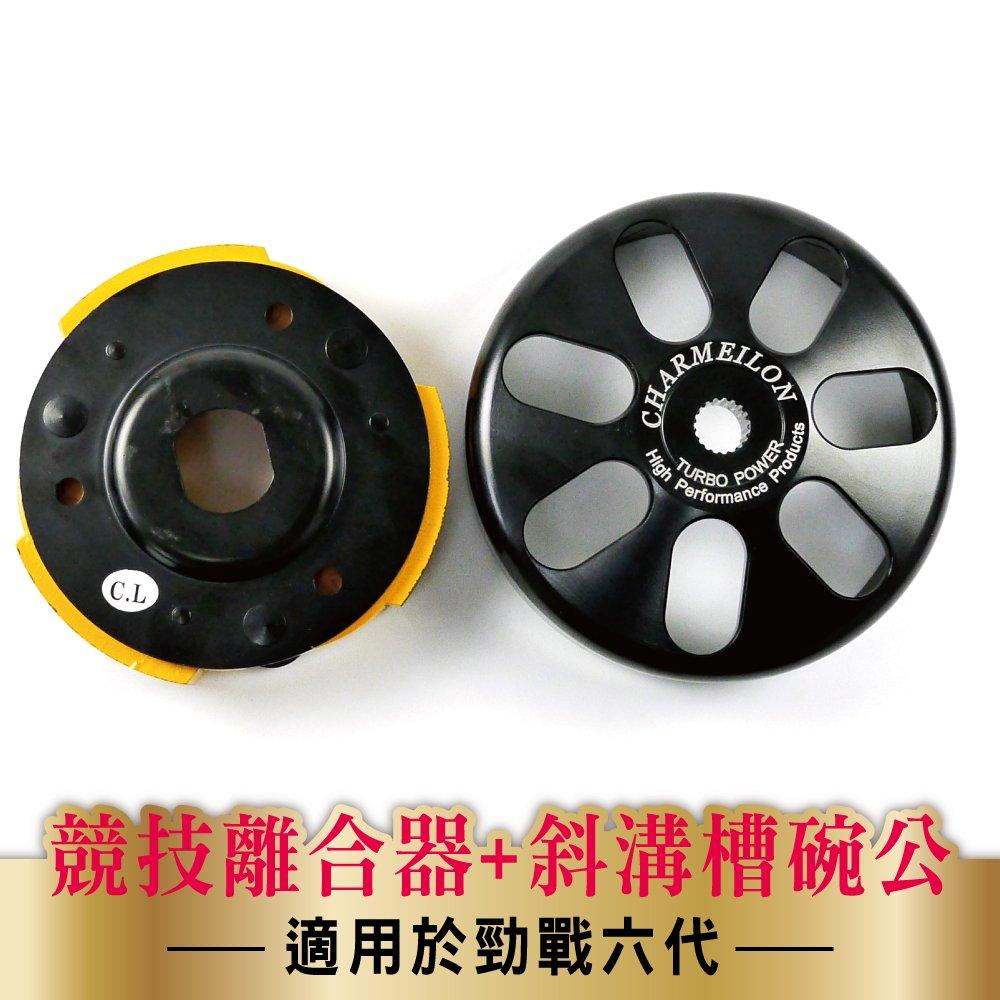 仕輪部品 傳動後組 競技離合器+斜溝槽鑄造碗公 適用於 水冷BWS NMAX 六代勁戰