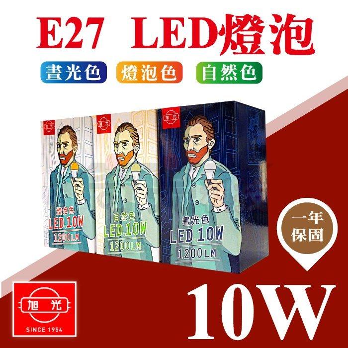 新版 旭光 10W LED 燈泡  E27球泡 LED燈泡【奇亮科技】