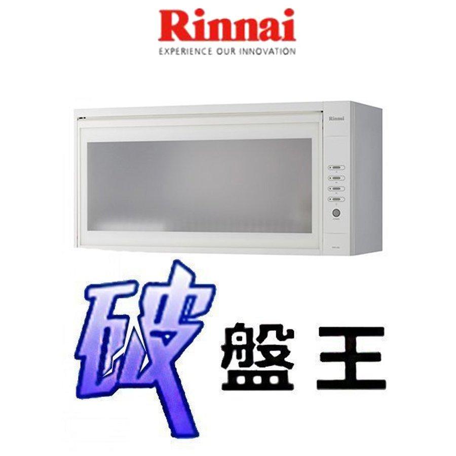 破盤王【林內.櫻花  、有執照】全省 店面 林內牌 RKD-380S 懸掛式烘碗機
