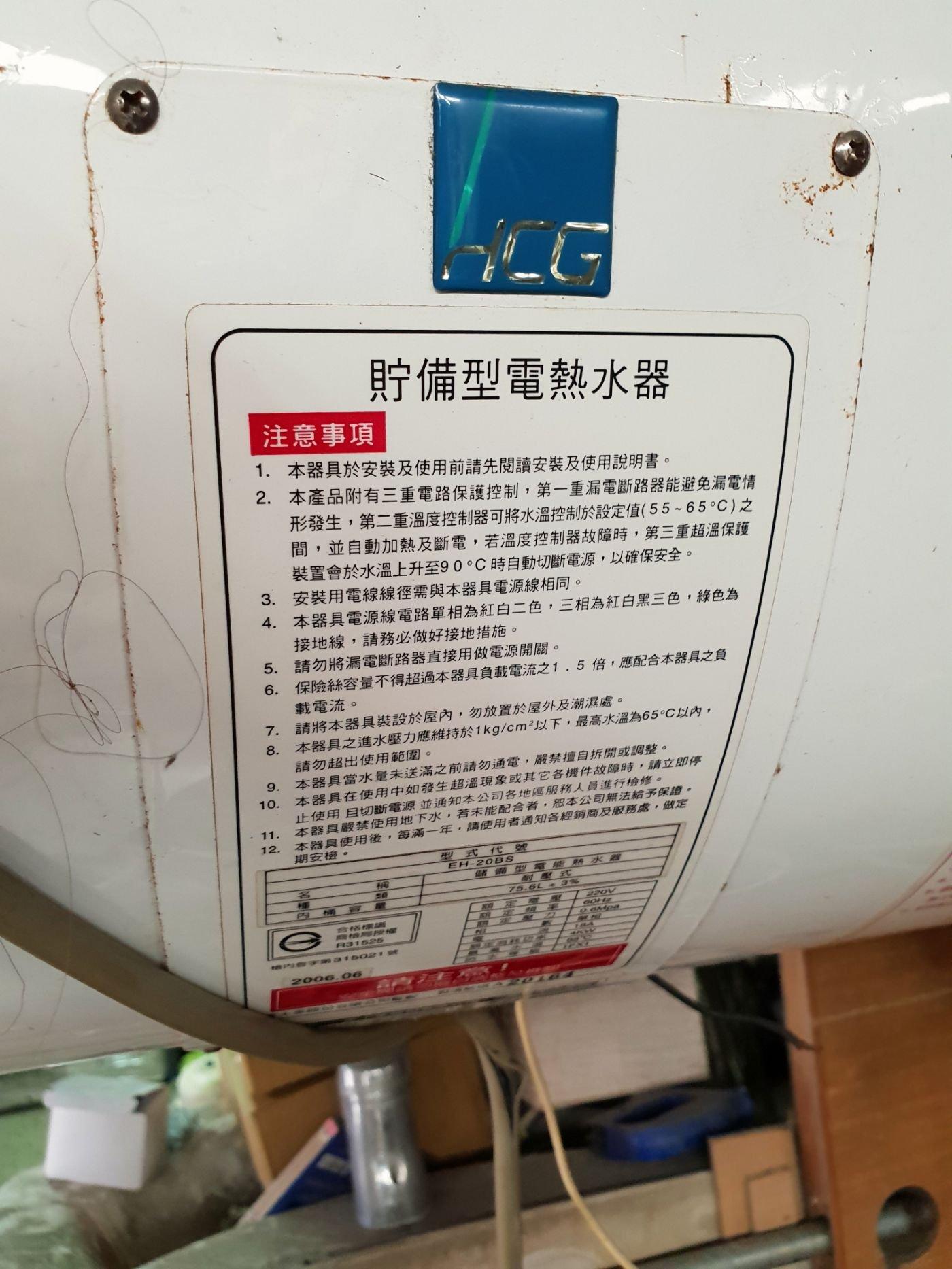 二手HCG和成牌橫掛式 儲熱型15加侖电熱水器
