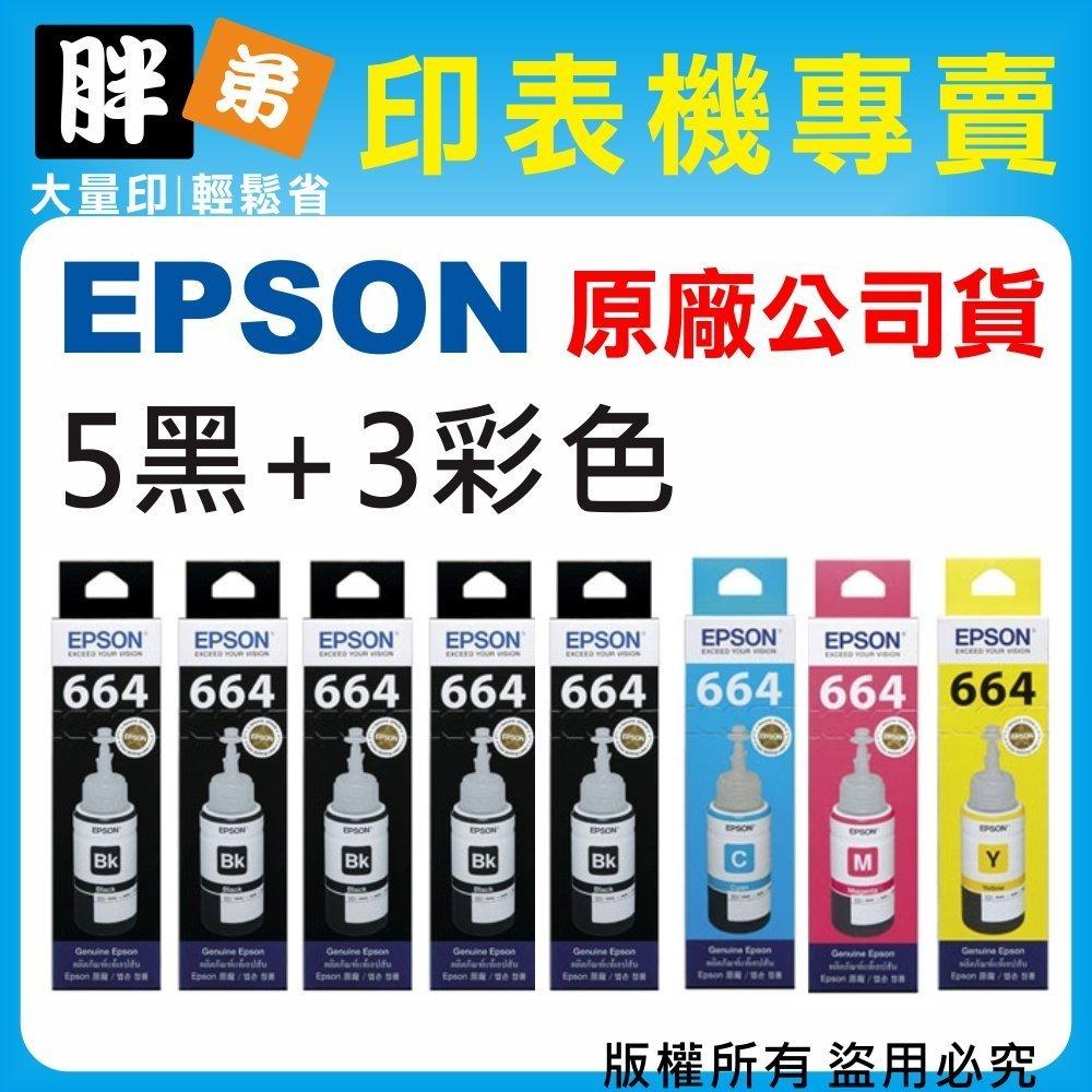 【胖弟耗材+含稅】EPSON 664 / 5黑+3彩組合包 原廠墨水