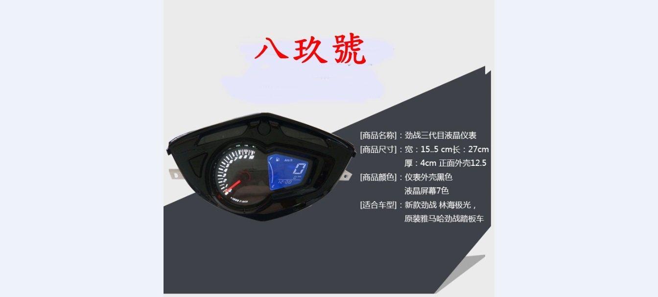 山葉勁戰三代液晶儀表板,要有獨立完成安裝,無法直上,(需接轉速調整器)副廠錶無保固,售後教學,退貨可接受才下標