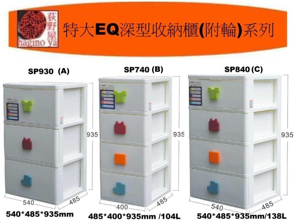 Umeda 免運 特大EQ深型三層收納櫃(附輪) 收納櫃 儲藏櫃 換季收 換季收納 聯府 直
