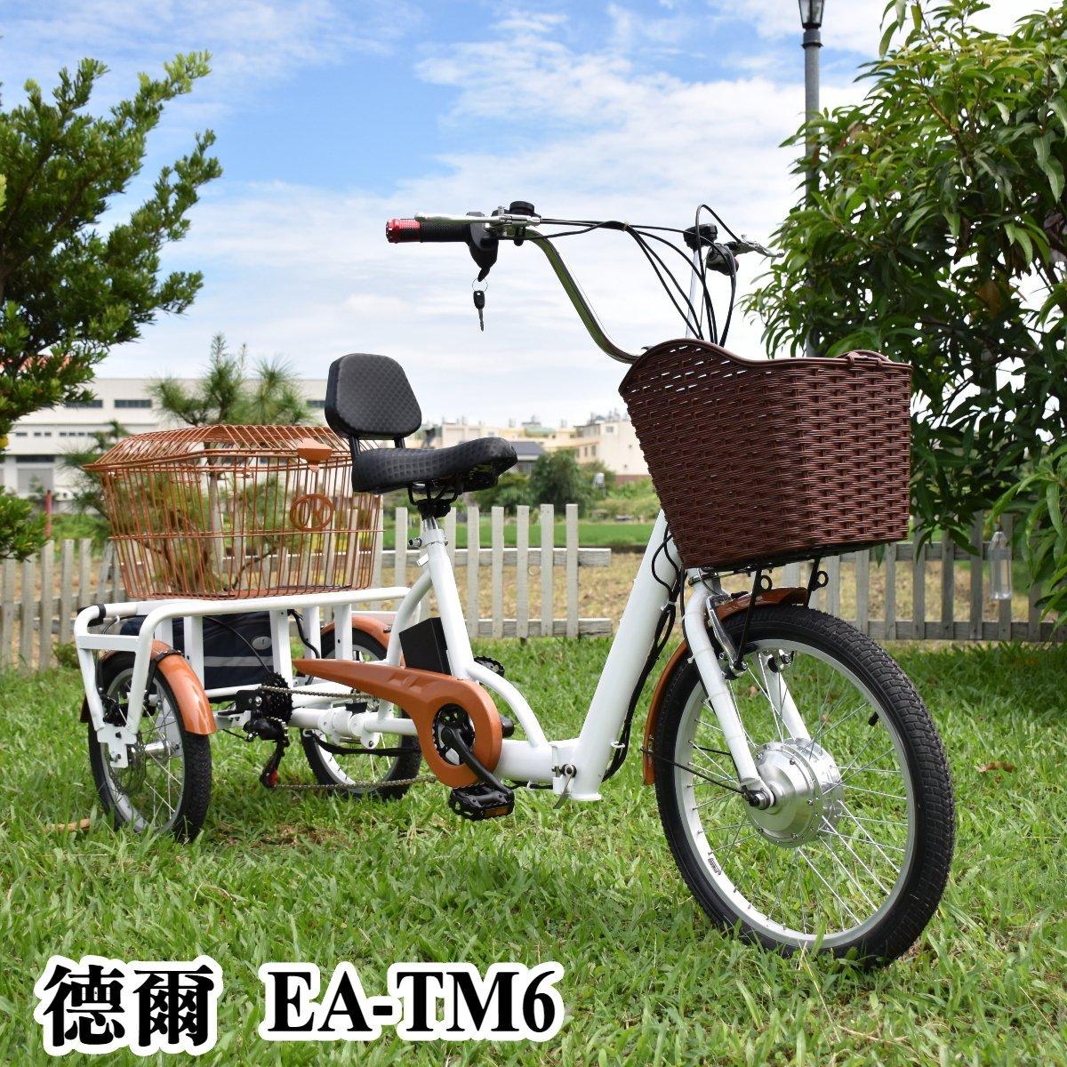 德爾綠能 EA-TM6台灣製造 日式電動三輪車 摺疊三輪車 搭配Shimano6速變速器 碟煞版 代步車 三輪車