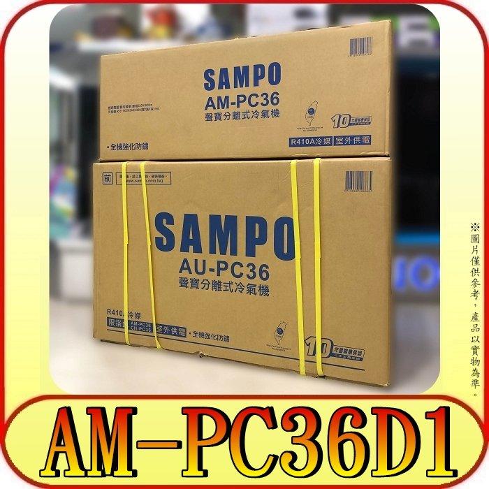 《三禾影》SAMPO 聲寶 AU-PC36D1 / AM-PC36D1 變頻單冷 分離式冷氣【另有AU-PC36DC1】