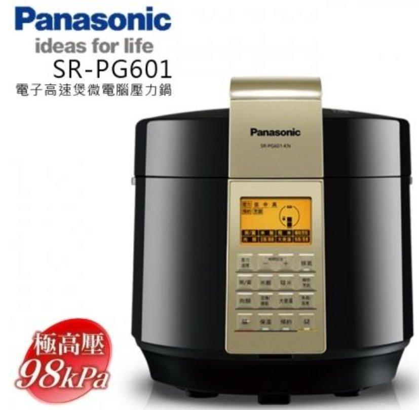 Panasonic 國際牌 6公升 微電腦壓力鍋 SR-PG601  489498
