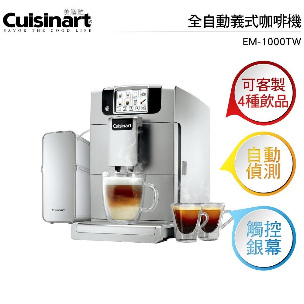 Cuisinart 美膳雅 全自動義式濃縮咖啡機 EM-1000TW