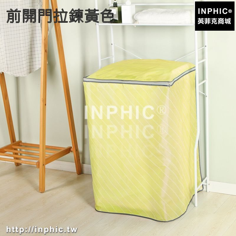 INPHIC-洗衣機罩滾筒上開自動防水防曬冰箱套子防塵掛袋-前開門拉鍊黃色_S3004C