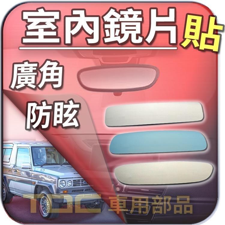 【TDC車用部品】【藍鏡】BMW,博通 BERTONE FREECLIMBER 2,I3,後視鏡,室內,鏡片,後照鏡
