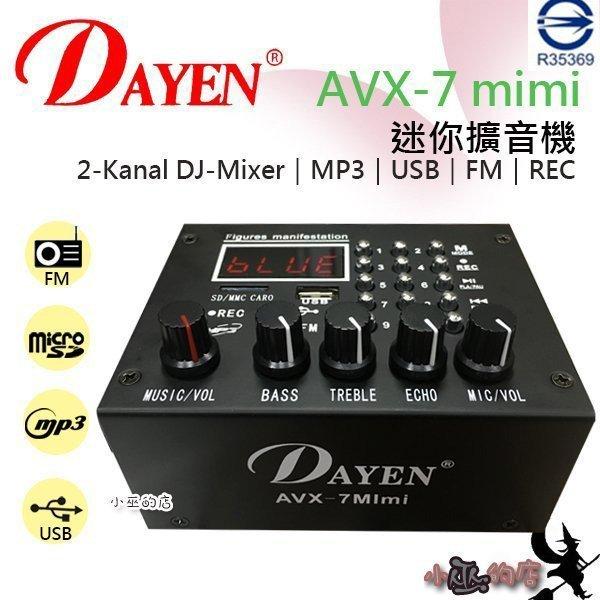 「小巫的店」實體店面*(AVX-7 MImi)Dayen迷你擴音器~MP3/USB/FM/REC.老師教室.營業.電腦