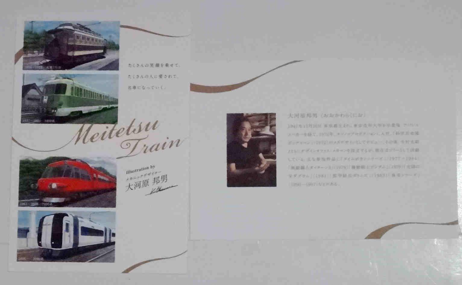 大河原邦男 Meitetsu Train 名古屋鐵道 明信片 4張 組