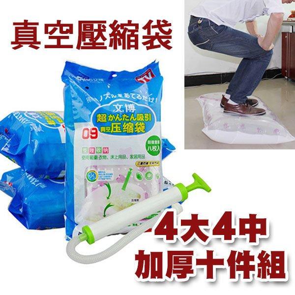 新款加厚文博真空壓縮袋 4大4中加厚十件組 附吸筒洗巾 真空衣物收納袋真空袋抽氣袋