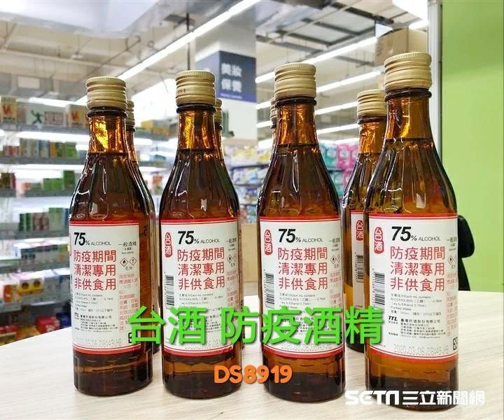 (現貨 4瓶齊售 台酒酒精)台酒 75% 防疫 酒精 300ml/瓶 (可預訂 超取最多4瓶)