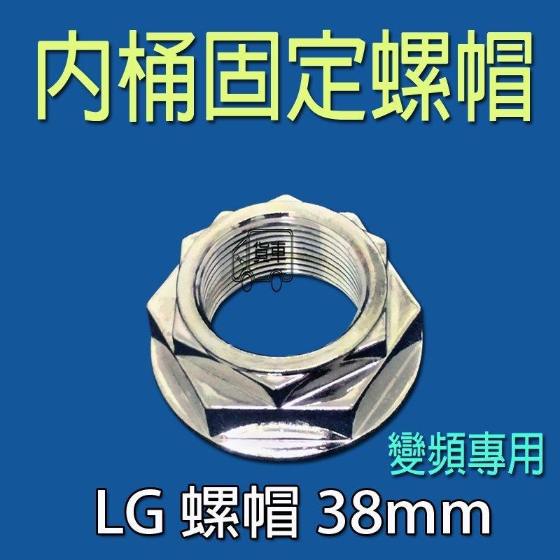 LG 變頻 洗衣機 螺母 螺帽 WT-Y2K -Y158PG -D150VG -D130PG -Y138RG