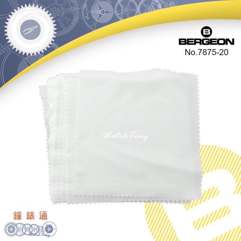 【鐘錶通】B7875《瑞士BERGEON》超細纖維錶布 12x12cm  眼鏡布  擦拭布├保養收藏 超柔軟┤