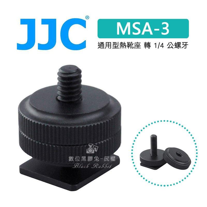 黑膠兔【JJC MSA-3 熱靴座 型熱靴座 轉 1 4 公螺牙】持續燈 補光燈 麥克風 轉接座 螺絲 外接螢幕