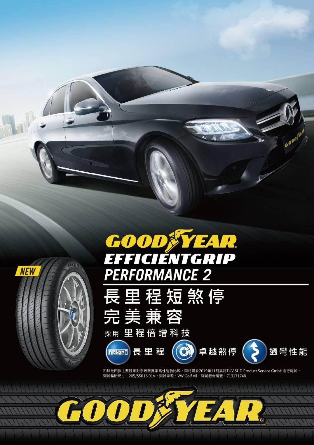 汽噗噗【固特異】EFG Performance 2 215/55/17 EGP2完工價