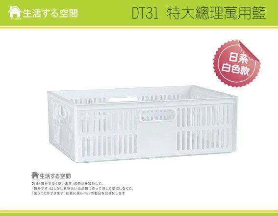 『12個以上 』特大總理萬用藍DT31 收納箱 收納籃 衣物籃 檢查放置籃 整理箱 工具籃 置物籃 空間