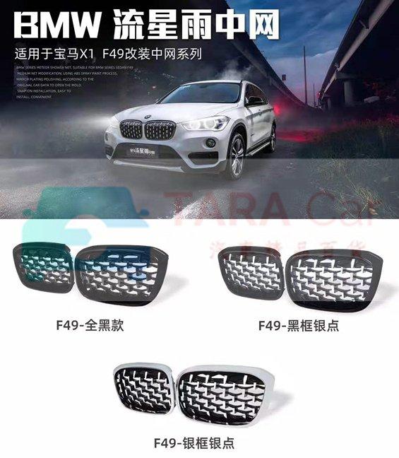 BMW F10 F15 F30 F34 F45 F52 滿天星 流星雨 水箱護罩 水箱罩 黑框銀網  現貨供應 新品