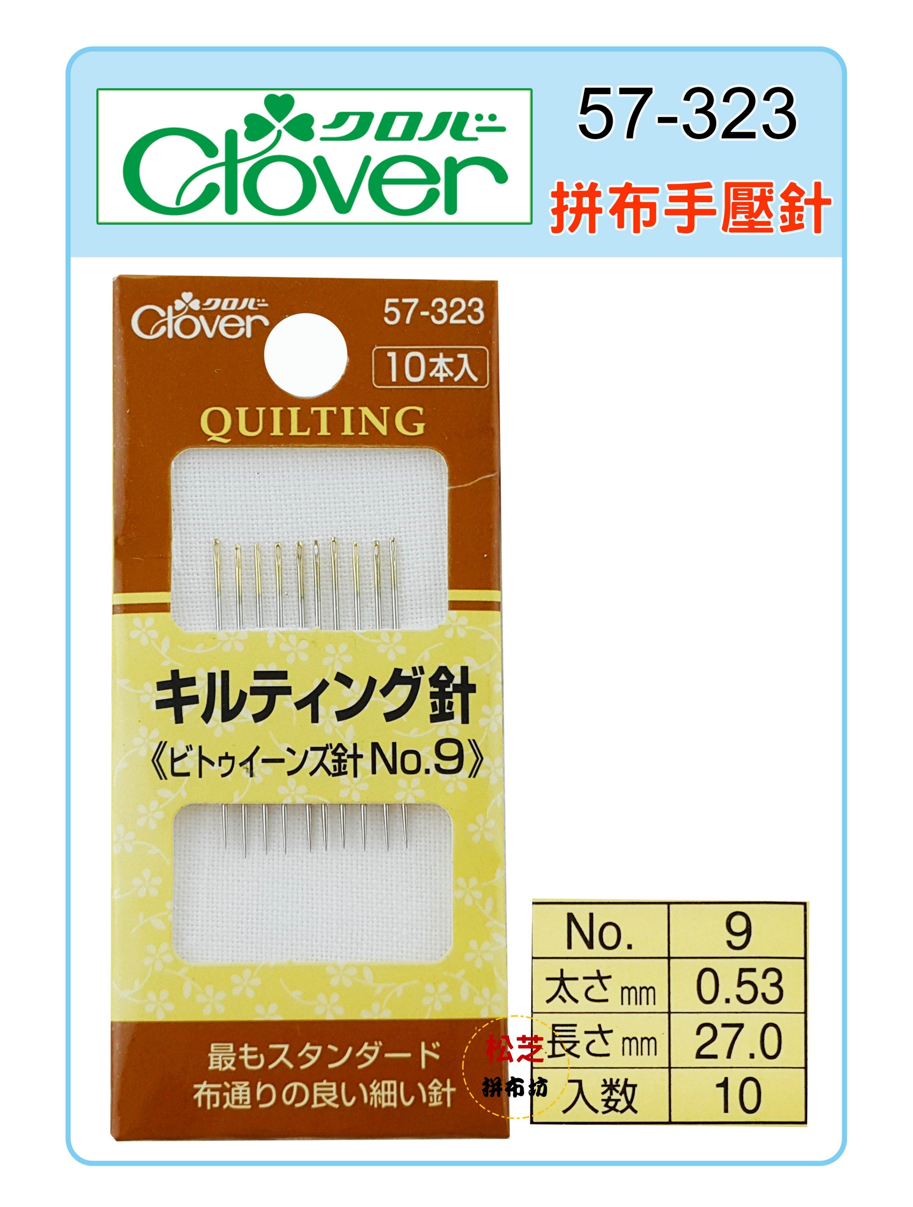 【松芝拼布坊】Clover 可樂牌 拼布手壓針 No.9 #57-323 (57323)