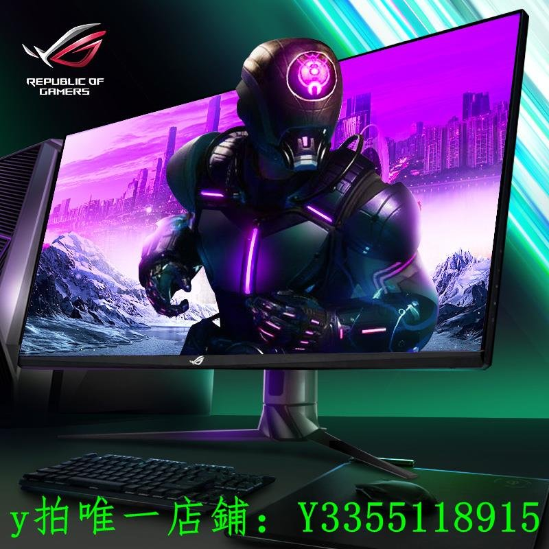顯示屏華碩ASUS PG32UQ 32英寸4K144Hz顯示器HDMI2.1接口ROG臺式電腦電競27屏幕HDR600游戲34內置音箱2K玩家國PS5電腦屏幕