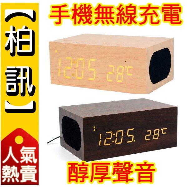 【柏訊】【全場最低價!手機無線充電!】X5 多功能木質音箱!! 藍牙 音響 NFC 藍芽 時鐘 鬧鐘 雙USB口