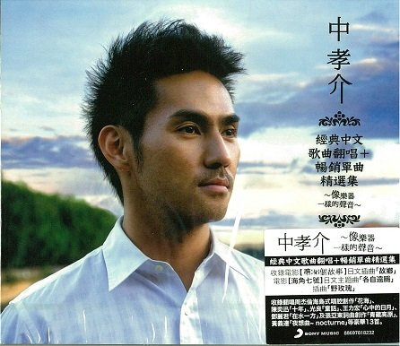 中孝介 (KOSUKE ATARI)  --  像樂器一樣的聲音  --  CD