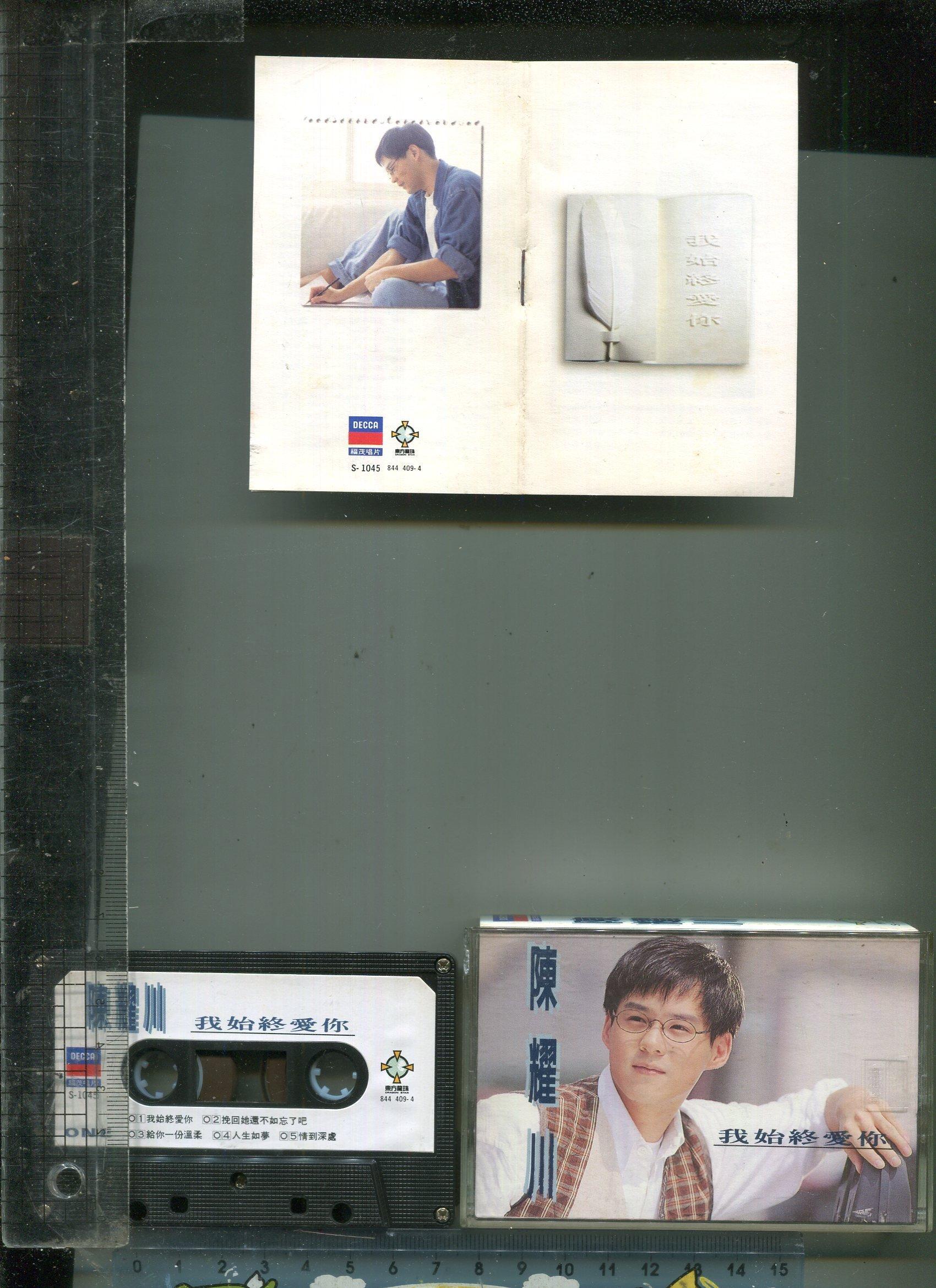 陳耀川  我始終愛你   福茂唱片發行二手錄音帶 (+歌詞)