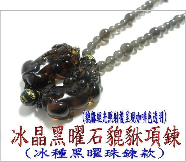 金鎂藝品店【冰晶黑曜石貔貅一對項鍊  珠鍊是冰種黑曜石】開光是永久/編號 691