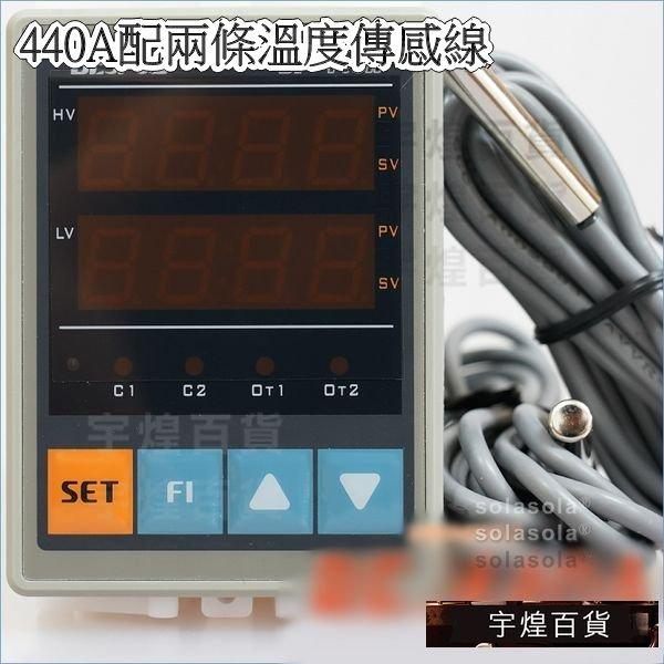 《宇煌》溫控器水溫熱水太陽能溫度控制器440A配兩條溫度傳感線_G8CP