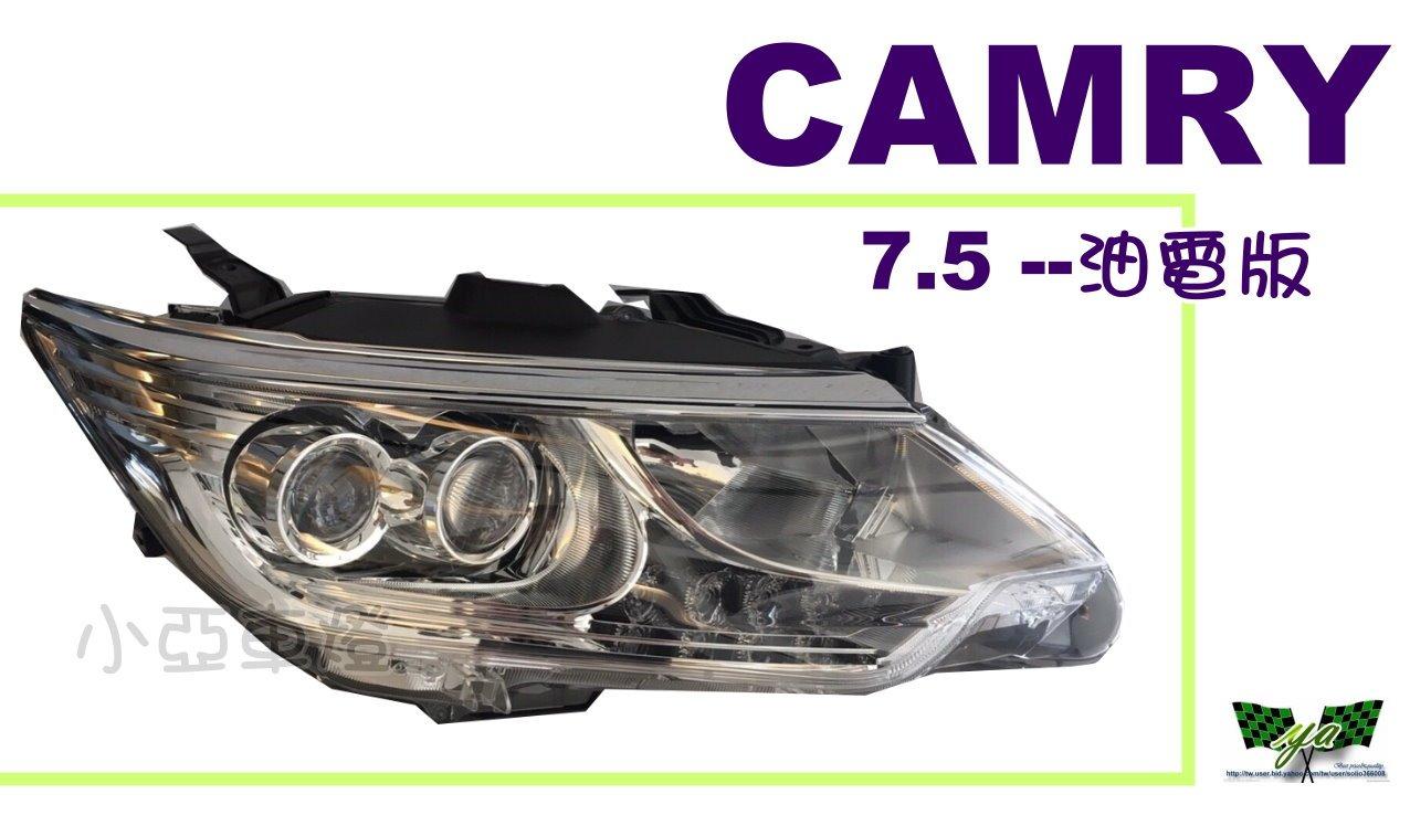 小亞車燈*全新 TOYOTA CAMRY 7.5代 2015 2016 油電版 原廠 大燈 頭燈 一顆9500