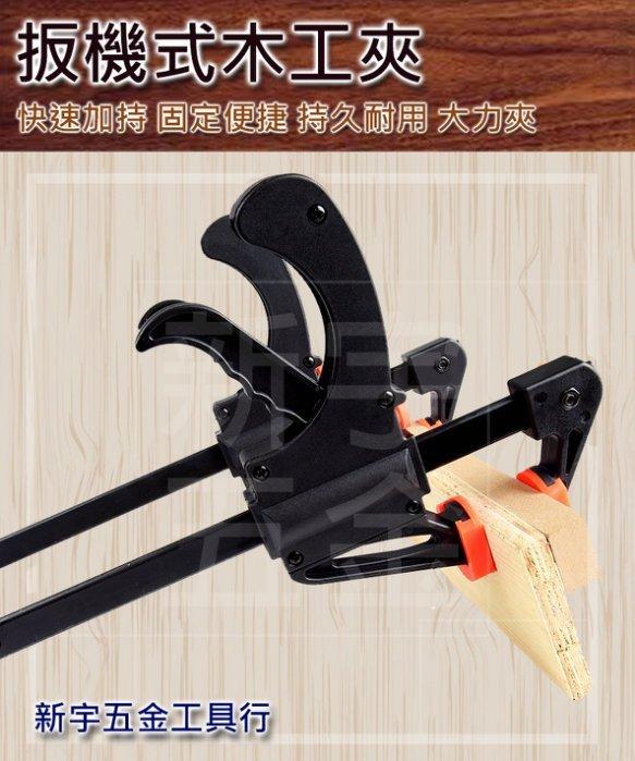 【新宇電動 行】18吋 18  強化塑鋼 木工F夾 夾 萬用鉗 萬用夾 C型夾 F夾 固定夾 木工夾!( )