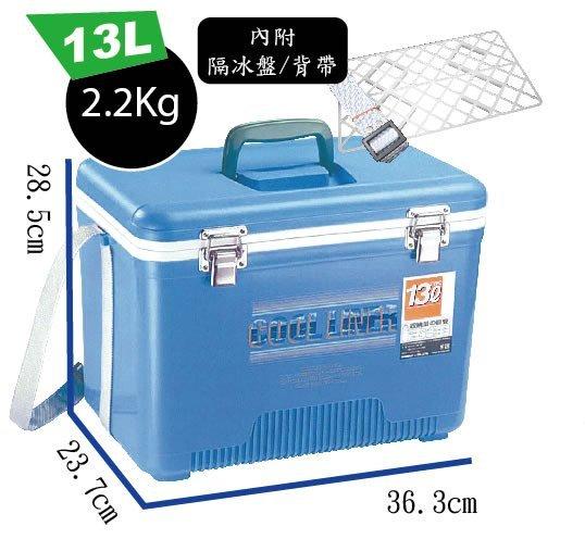 保冷王 COOL LINER 行動冰箱/休閒款冰箱(13L) /保溫箱/保鮮箱