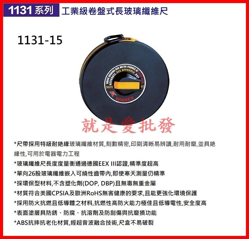 ~就是愛 ~ K牌工具工業級捲盤式玻璃纖維尺長鋼卷尺旋架式捲尺1131系列15M 具絕緣性