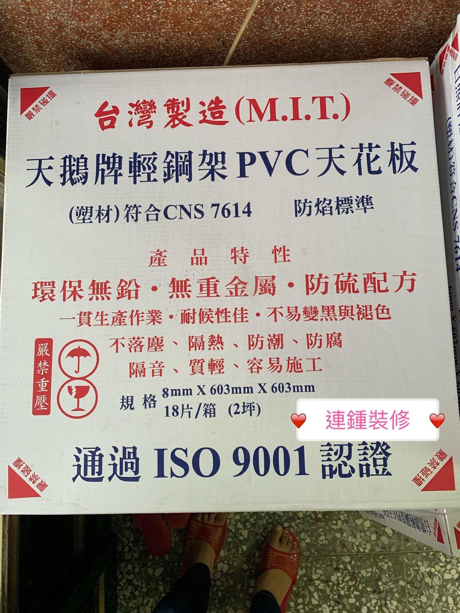 天鵝牌 PVC 塑鋼板 塑膠板 浴室天花 台灣製 輕鋼架 天花板 明架 DIY 輕隔間 防潮 可水洗 防水 一級防火耐燃