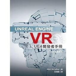 益大資訊~Unreal Engine VR:UE4 發開者手冊 (好評絕賣版)9789865004903上奇I3O200