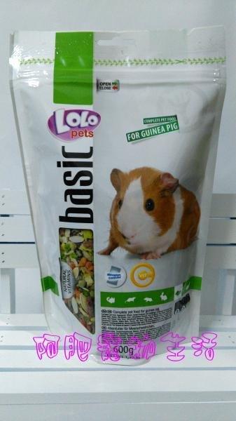 【阿肥寵物 】波蘭LOLO-營養滿分天竺鼠主食600公克