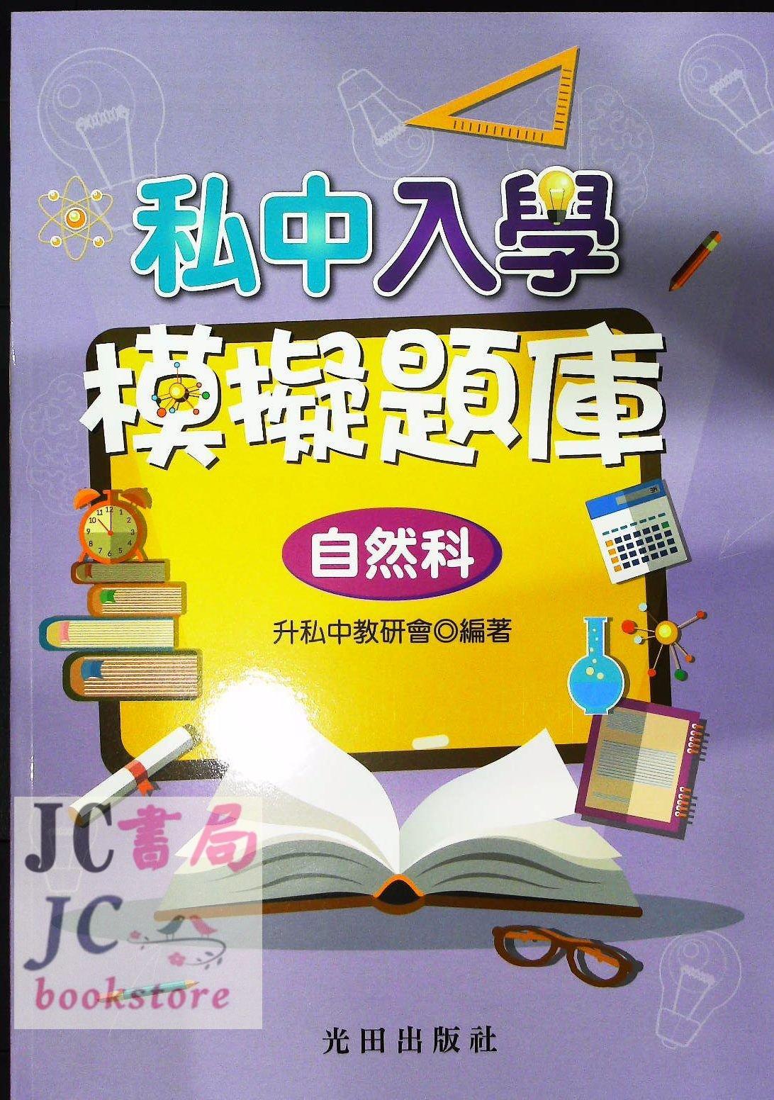 【JC書局】光田國小 私中入學 模擬題庫 自然科