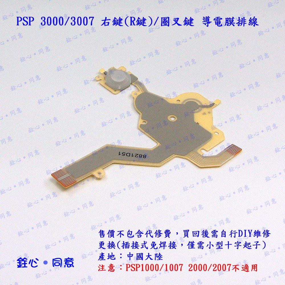 PSP 3000 3007 右鍵 R鍵 圈叉鍵 導電膜排線  按鍵故障DIY維修