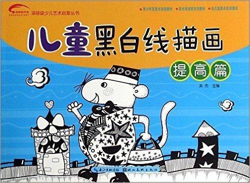 99【少兒繪畫 美術】美術培訓班 教材:兒童黑白線描畫(提高篇) 平裝