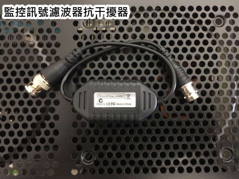 高雄監視器 監控 視頻 影像 音訊 抗干擾器 隔離器 濾波器 解決訊號扭曲 橫紋 斜紋 水波紋