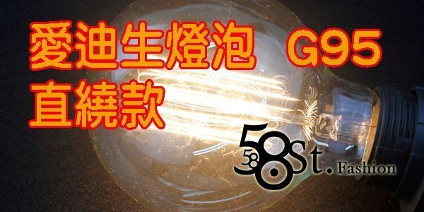 【58街燈飾-台北館】燈泡「愛迪生 G95燈泡_直繞款」110V、220V。編號_G-142