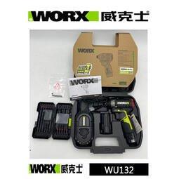 【專營工具】全新 WORX 威克士 12V 鋰電無刷衝擊起子 WU132 三段調速 起子機 附起子頭21件組